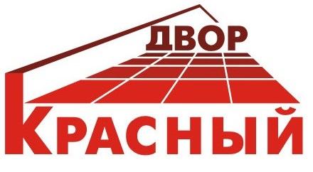 Красный двор